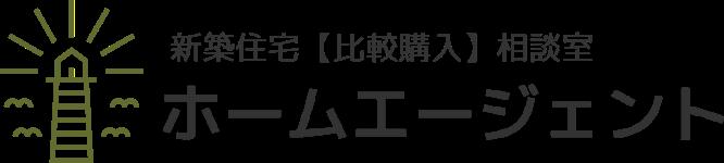 茨城県の新築住宅【比較購入】相談室