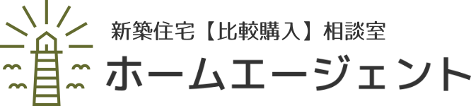 テスト:茨城県の新築住宅【比較購入】相談室